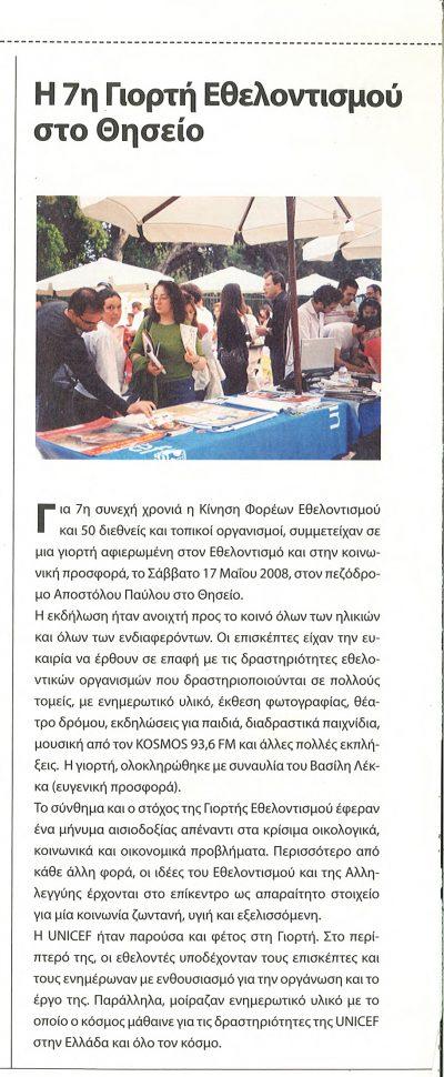 Δημοσίευση Περισκόπιο 2008 – Διοργάνωση Ημερίδας Εθελοντισμού