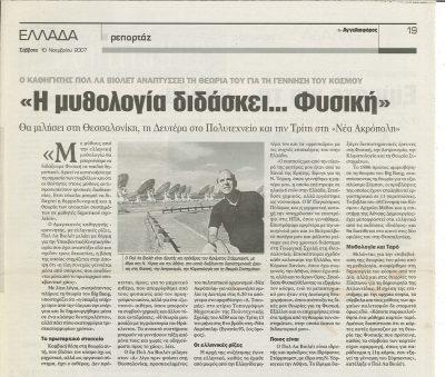 Ομιλία του φυσικού Πολ Λα Βιολέτ στη Νέα Ακρόπολη Θεσσαλονίκης και στο Πολυτεχνείο