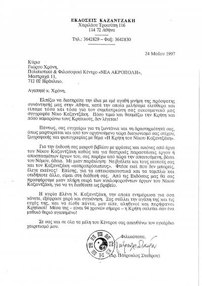 Εκδόσεις Καζαντζάκη – Αφιέρωμα με έκδοση βιβλίου και θεατρικές παραστάσεις προς τιμήν του Νίκου Καζαντζάκη