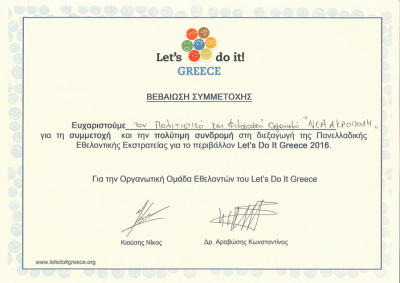 Let's Do it 2016 – Συμμετοχή στην Πανελλαδική Εκστρατεία για το περιβάλλον