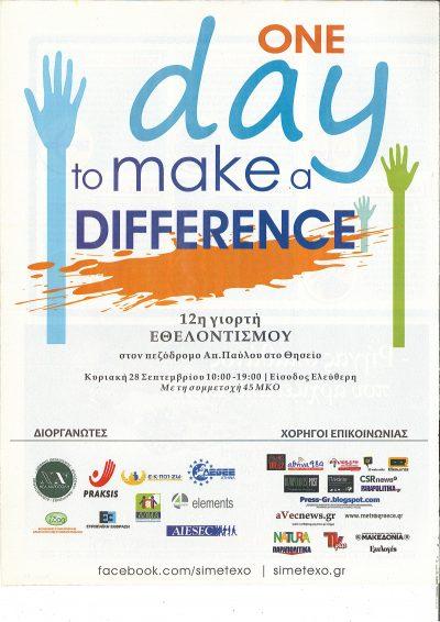 12Η Γιορτή Εθελοντισμού