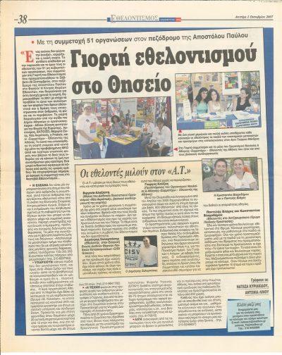 Δημοσίευση Αδέσμευτος Τύπος 2007 – Διοργάνωση 7ης Γιορτής Εθελοντισμού στο Θησείο
