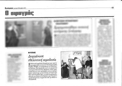 Δημοσίευση Αγγελιοφόρος 2001 – Εθελοντική Αιμοδοσία σε συνεργασία με το Θεαγένειο Αντικαρκινικό Νοσοκομείο Θεσσαλονίκης