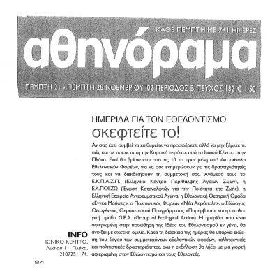 Δημοσίευση Αθηνόραμα 2002 – Διοργάνωση Ημερίδας Εθελοντισμού