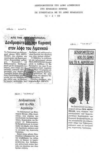 Διάφορες Δημοσιεύσeiς 1989 – Δενδροφύτευση σε συνεργασία με τον Δήμο Ηρακλείου