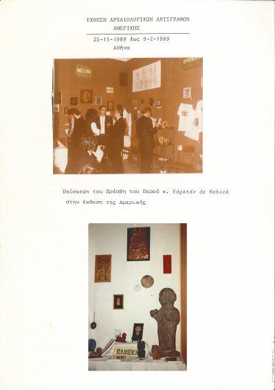 Εκθεση Αρχαiολογικών αντιγράφων Αμερικής με τον Πρέσβη του Περού