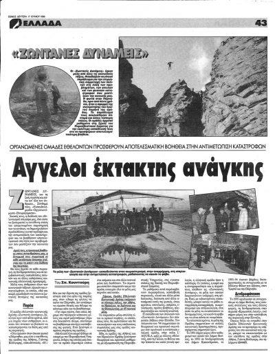 Δημοσίευση Έθνος 1996 – Ομάδες εθελοντών της Νέας Ακρόπολης, με εκπαίδευση από την Πυροσβεστική συνδράμουν στις φωτιές της χρονιάς αυτής