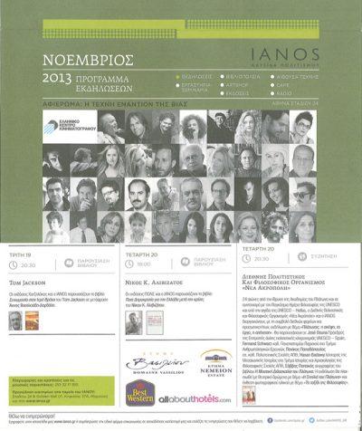Παγκόσμια Ημέρα Φιλοσοφίας υπο την αιγίδα της UNESCO