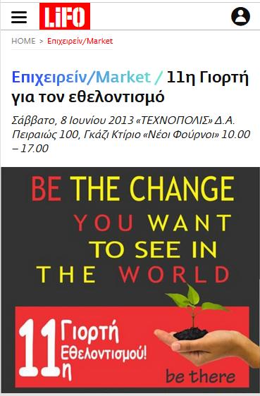 Δημοσίευση Lifo.gr 2013 – Διοργάνωση 11ης Γιορτής Εθελοντισμού στο Γκάζι