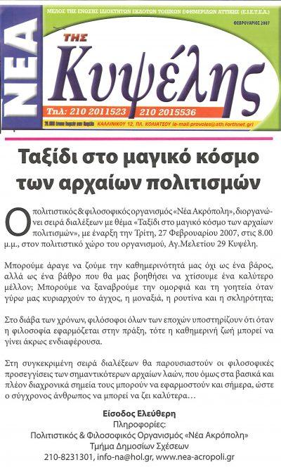Τα Νέα της Κυψέλης 2007 – Ομιλία για την προώθηση του πολιτισμού και της αλληλεγγύης μεταξύ των λαών.