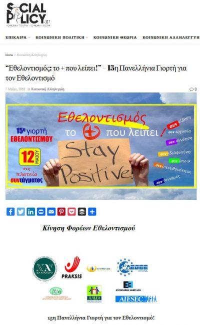 Δημοσίευση socialpolicy.gr 2015 – Διοργάνωση 13ης Γιορτής Εθελοντισμού στο Σύνταγμα