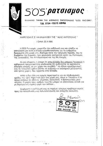 """Ελληνικό τμήμα Διεθνούς Ομοσπονδίας """"SOS Racisme"""""""