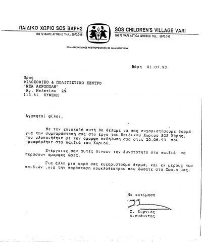 Παιδικά χωριά SOS ΑΘήνας – Προσφορά θεατρικής παράστασης για τα παιδιά